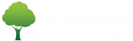Россошанский питомник | Купить саженцы оптом в Воронежской области